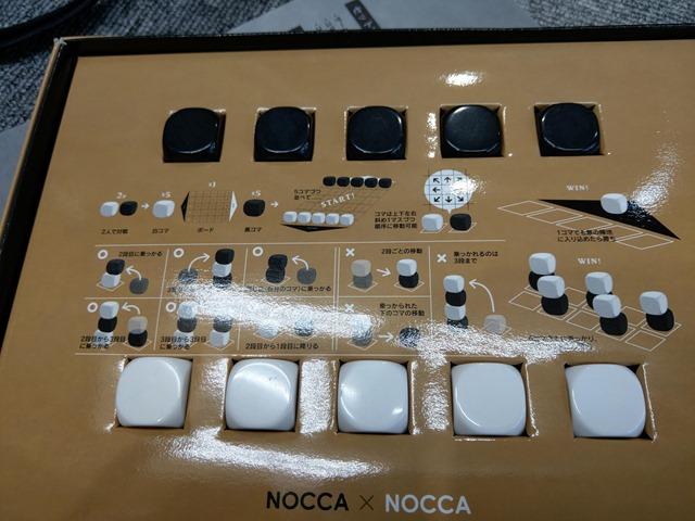 IMAG1443 thumb - 【訪問&レビュー】One Case(ワンケース)で「NOCCA x NOCCA(ノッカノッカ)」「海底探検」「ソクラテスラ」「ドミニオン」たまに行ってやるならこんなボードゲームとVAPE