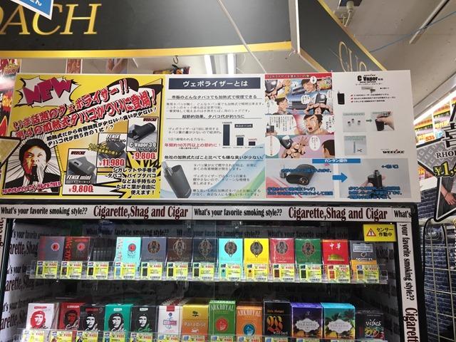 S 4358155 thumb - 【NEWS】全国のドン・キホーテでヴェポライザーがGETできる!?ドンキでWeeckeのヴェポをゲットしよう!【店舗によりシャグ/手巻きタバコ葉取り扱いも】