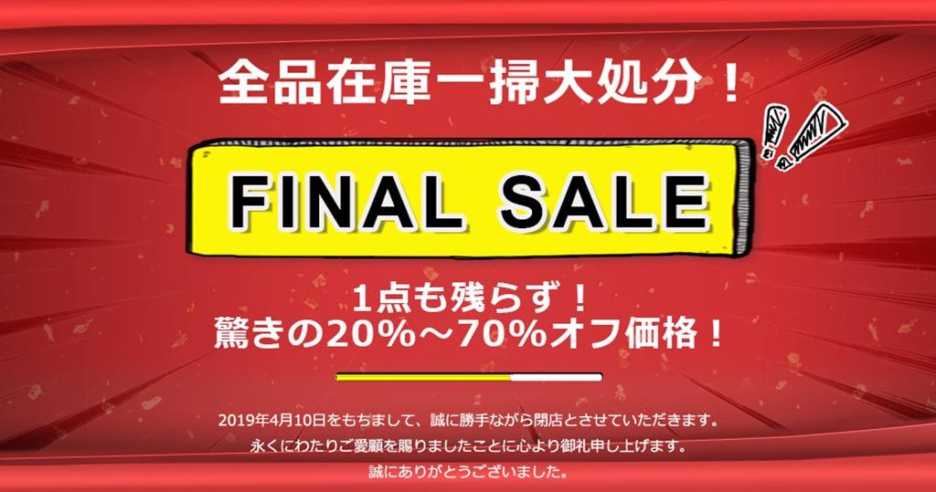 WeChat Image 20190319120331 thumb - 【セール】VAPECLUBと馨楽堂が閉店ファイナルセール!20%~最大70%オフのVAPE商品をゲットしよう