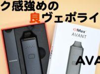 cvDSC 8084 202x150 - 【レビュー】「XMAX AVANTヴェポライザー」《スモーカー大満足》キック感強めのハンディサイズヴェポでした!AVANT by XMAX