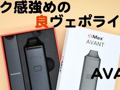 cvDSC 8084 400x300 - 【レビュー】「XMAX AVANTヴェポライザー」《スモーカー大満足》キック感強めのハンディサイズヴェポでした!AVANT by XMAX