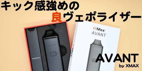 cvDSC 8084 - 【レビュー】「XMAX AVANTヴェポライザー」《スモーカー大満足》キック感強めのハンディサイズヴェポでした!AVANT by XMAX