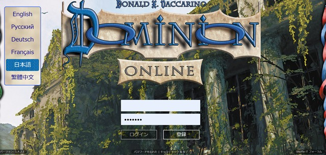 dominion onlinestart thumb - 【レビュー】VAPEにもよく合う!デッキ構築型カードゲーム「ドミニオンオンライン(Dominion Online)」プレイ紹介レビュー。