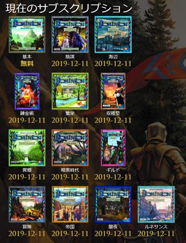 dominion subscription thumb - 【レビュー】VAPEにもよく合う!デッキ構築型カードゲーム「ドミニオンオンライン(Dominion Online)」プレイ紹介レビュー。