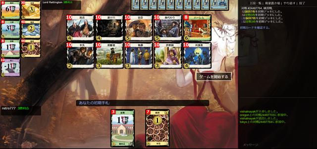 dominiongame thumb - 【レビュー】VAPEにもよく合う!デッキ構築型カードゲーム「ドミニオンオンライン(Dominion Online)」プレイ紹介レビュー。