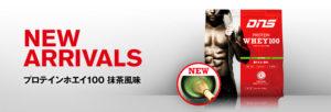 imgrc0068671311 300x102 - 【筋トレ】飲むだけで筋トレ効果!?筋肉強化におすすめのプロテイン3選!
