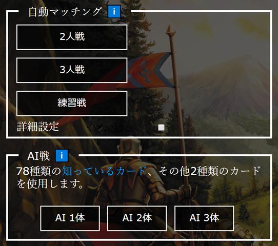matching thumb - 【レビュー】VAPEにもよく合う!デッキ構築型カードゲーム「ドミニオンオンライン(Dominion Online)」プレイ紹介レビュー。