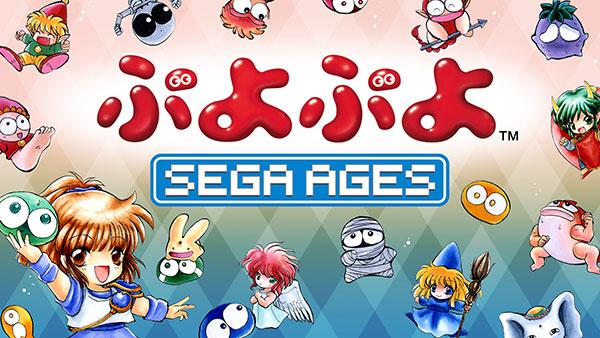 ss 01 1 - 【紹介】Nintendo Switch版 SEGA AGES ぷよぷよ。昔ぷよぷよでならしたヤツ、そしてぷよぷよなんて苦手だという初心者さん、ぜひこのぷよぷよをやってみて。