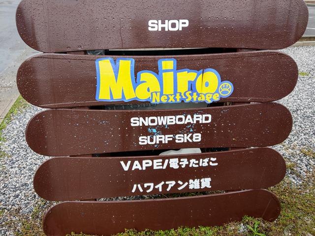IMAG1748 thumb - 【訪問】スノーボード&VAPEショップ「Mairo(マイロ)」さんの移転後のおサレショップに行ってきた&岐阜県関市のギターハウス「ギターマン」さん訪問レポ