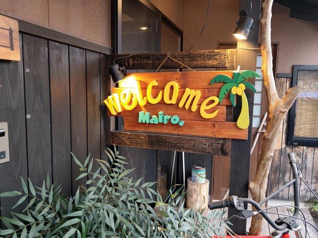 IMAG1752 thumb - 【訪問】スノーボード&VAPEショップ「Mairo(マイロ)」さんの移転後のおサレショップに行ってきた&岐阜県関市のギターハウス「ギターマン」さん訪問レポ