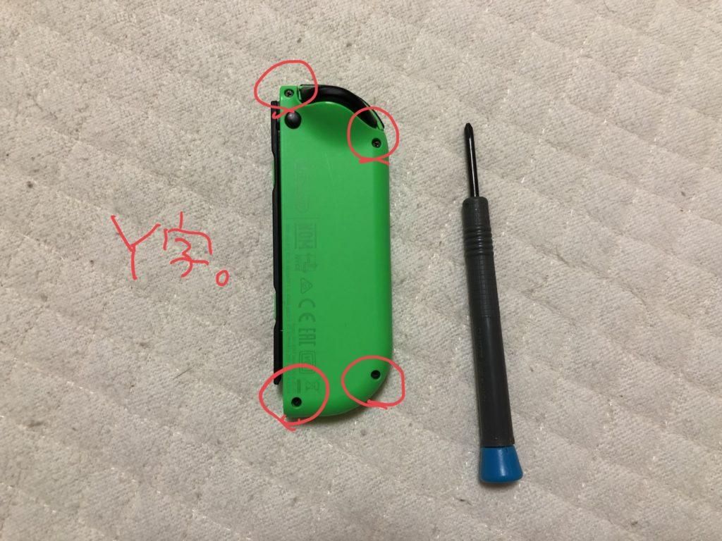 IMG 0360 1024x768 - 【修理日記】Nintendo SwitchのJoy-Con 壊れたアナログスティックを部品取り寄せて自分で修理してみた。【ニンテンドースイッチ】