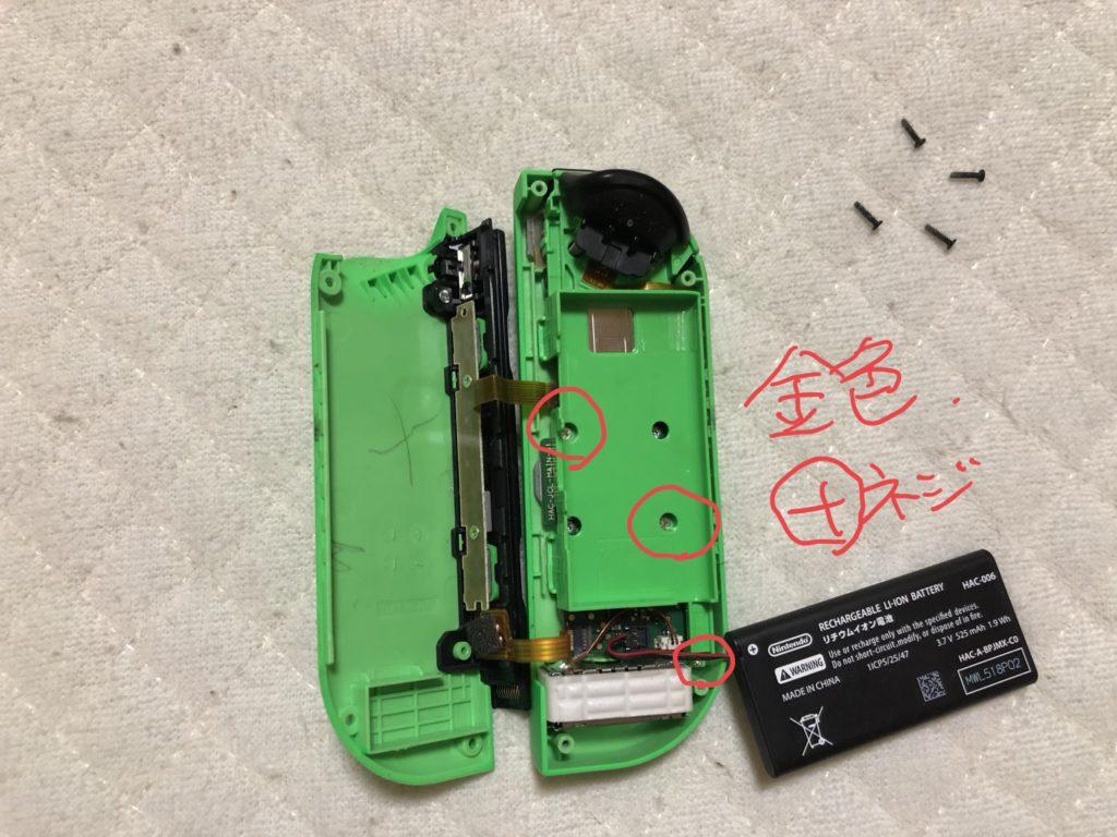 IMG 0361 1024x768 - 【修理日記】Nintendo SwitchのJoy-Con 壊れたアナログスティックを部品取り寄せて自分で修理してみた。【ニンテンドースイッチ】