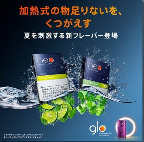 ca68d518 ac3b 45cd 83d3 d2ea2db6e477 thumb 480x475 - 【新製品】gloの夏を刺激する新フレーバー2種が新登場