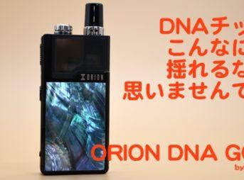 cccDSC 8257 343x254 - 【レビュー】心地のいいミストを楽しめる小型VAPEはDNAチップを搭載していた。ORION DNA GO Kit by LOSTVAPE