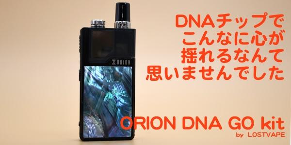 cccDSC 8257 - 【レビュー】心地のいいミストを楽しめる小型VAPEはDNAチップを搭載していた。ORION DNA GO Kit by LOSTVAPE