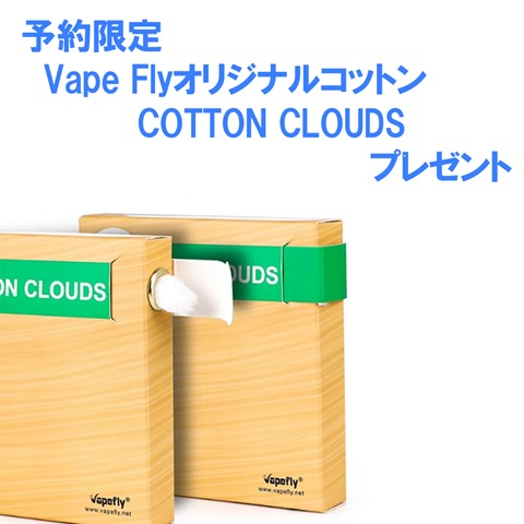 cotton thumb - 【新製品】ホリックTV x Vapeflyコラボ!「Vapefly Holic MTL RDA」フレーバーチェイスの進化系ドリッパーが特典つきで予約販売中