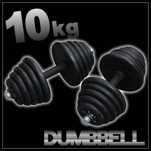 danbel10 - 【筋トレ】安さだけでダンベルを選んではいけない!後悔している自分がおすすめするダンベルを紹介する