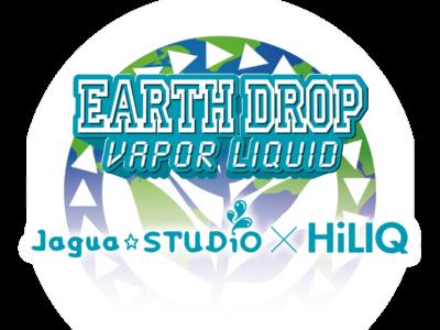 ed main 400x300 - 【レビュー】EARTH DROPから新発売のリキッド『KUJA(クジャ)』と『ORANJET(オランジェット)』を吸ってみた あのHiLIQとのコラボ商品ということで、その実力はどうなのか?