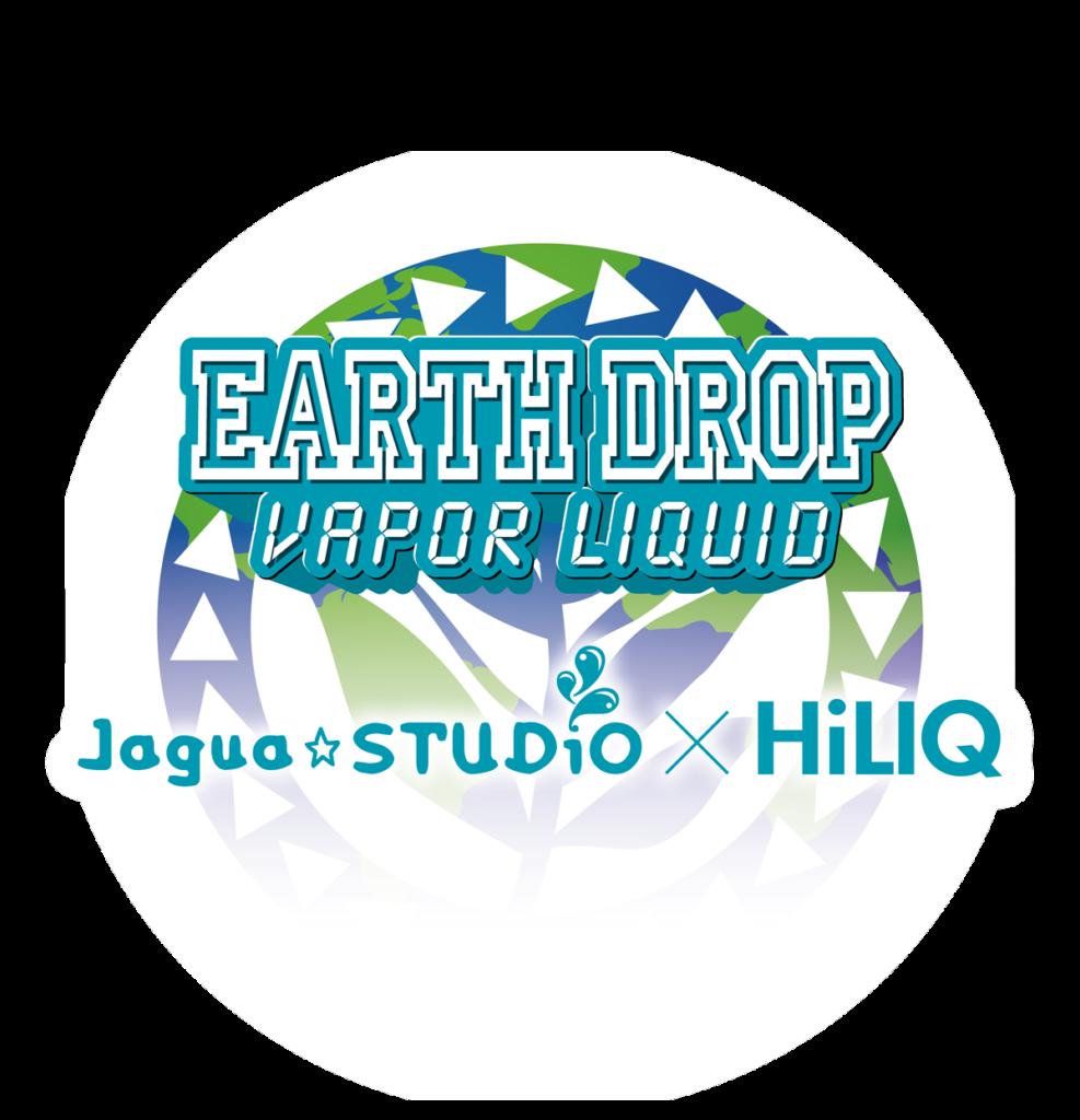 ed main 987x1024 - 【レビュー】EARTH DROPから新発売のリキッド『KUJA(クジャ)』と『ORANJET(オランジェット)』を吸ってみた あのHiLIQとのコラボ商品ということで、その実力はどうなのか?