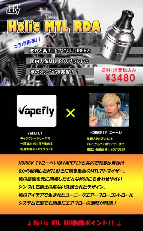 horic1 thumb - 【新製品】ホリックTV x Vapeflyコラボ!「Vapefly Holic MTL RDA」フレーバーチェイスの進化系ドリッパーが特典つきで予約販売中