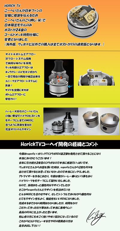 horic2 thumb - 【新製品】ホリックTV x Vapeflyコラボ!「Vapefly Holic MTL RDA」フレーバーチェイスの進化系ドリッパーが特典つきで予約販売中