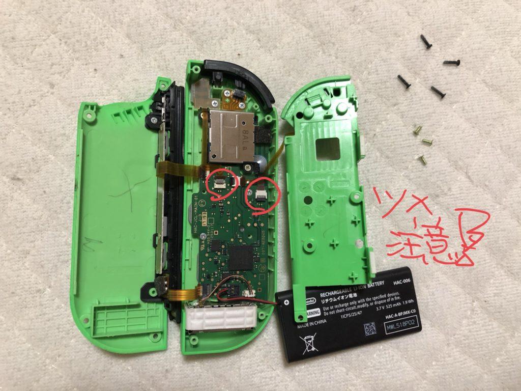 img 0362 1024x768 - 【修理日記】Nintendo SwitchのJoy-Con 壊れたアナログスティックを部品取り寄せて自分で修理してみた。【ニンテンドースイッチ】