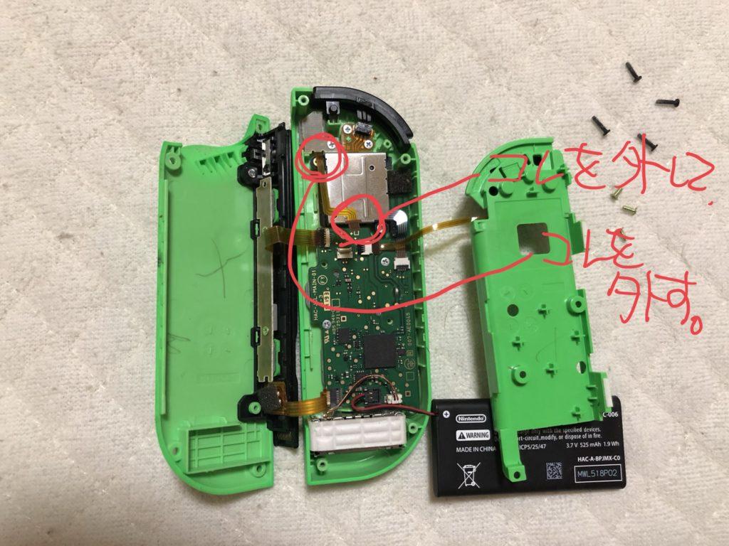 img 0363 1024x768 - 【修理日記】Nintendo SwitchのJoy-Con 壊れたアナログスティックを部品取り寄せて自分で修理してみた。【ニンテンドースイッチ】