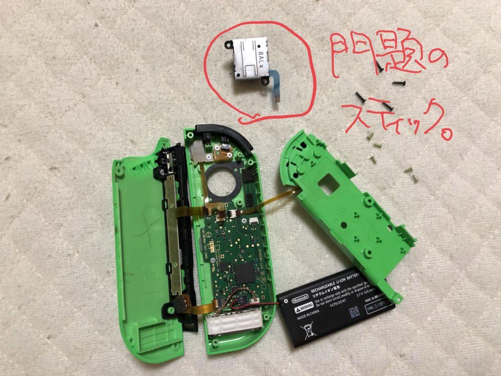 img 0364 1024x768 - 【修理日記】Nintendo SwitchのJoy-Con 壊れたアナログスティックを部品取り寄せて自分で修理してみた。【ニンテンドースイッチ】