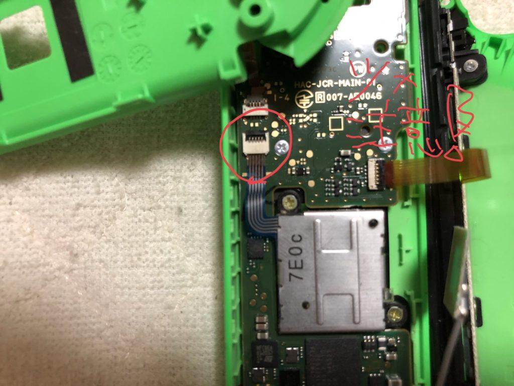img 0381 1024x768 - 【修理日記】Nintendo SwitchのJoy-Con 壊れたアナログスティックを部品取り寄せて自分で修理してみた。【ニンテンドースイッチ】