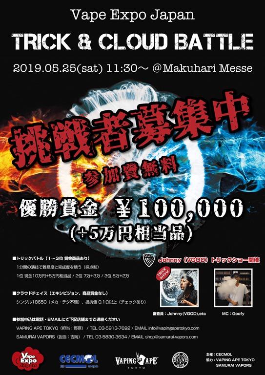 2229 thumb - 【イベント】VAPE EXPO JAPAN 2019に行こう!EXPO会場で僕と握手。【甜雅リキッド展示もします!】