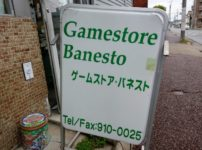 IMAG2051 thumb 202x150 - 【訪問】ボドゲの聖地!?ゲームストア・バネストの中野さんからボードゲームを買ってきた話