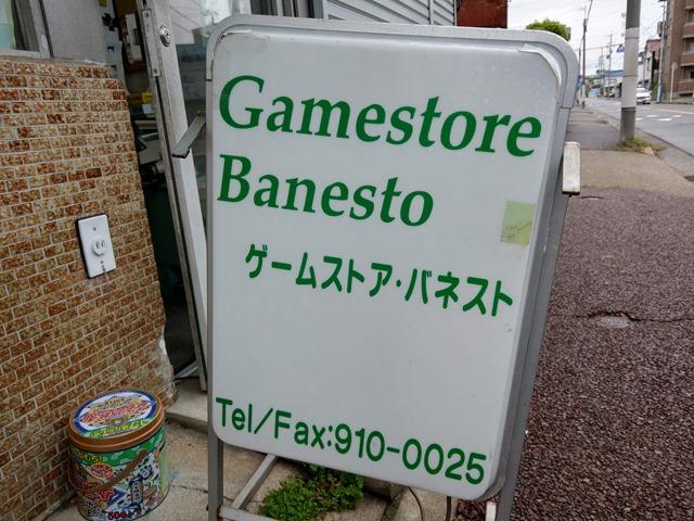 IMAG2051 thumb - 【訪問】ボドゲの聖地!?ゲームストア・バネストの中野さんからボードゲームを買ってきた話
