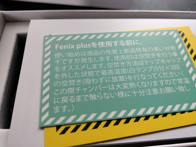 IMAG2217 thumb - 【レビュー】Weecke FENIX +(ウィーキーフェニックスプラス)レビュー。旧機の弱点を克服した最新ヴェポライザー!2.5A充電対応で1時間