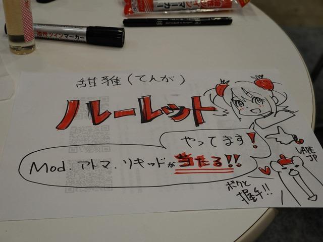 IMAG2737 thumb - 【イベント】VAPE EXPO JAPAN 2019速報レポート#00 前日~初日、Youtuber&VAPER関係者飲み会とホテル「アパホテル東京ベイ幕張」のレポート!!【VAPE EXPO JAPAN 2020も開催決定!!】