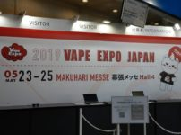 IMAG2751 thumb 202x150 - 【イベント】VAPE EXPO JAPAN 2019速報レポート#00 前日~初日、Youtuber&VAPER関係者飲み会とホテル「アパホテル東京ベイ幕張」のレポート!!【VAPE EXPO JAPAN 2020も開催決定!!】