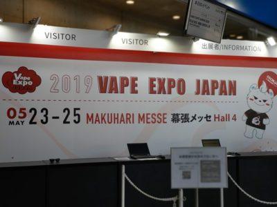 IMAG2751 thumb 400x300 - 【イベント】VAPE EXPO JAPAN 2019速報レポート#00 前日~初日、Youtuber&VAPER関係者飲み会とホテル「アパホテル東京ベイ幕張」のレポート!!【VAPE EXPO JAPAN 2020も開催決定!!】