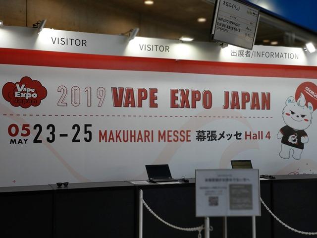 IMAG2751 thumb - 【イベント】VAPE EXPO JAPAN 2019速報レポート#00 前日~初日、Youtuber&VAPER関係者飲み会とホテル「アパホテル東京ベイ幕張」のレポート!!【VAPE EXPO JAPAN 2020も開催決定!!】