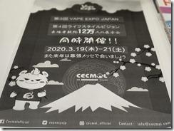IMAG2755 thumb2 thumb 3 - 【イベント】 【イベント】VAPE EXPO JAPAN 2019 訪問ブース紹介レポート#05 NEWTAP/SHENZEN SKO/BANDITO JUICE/HILIQ/SAMURAI VAPORS/COEUS/Magical Flavour