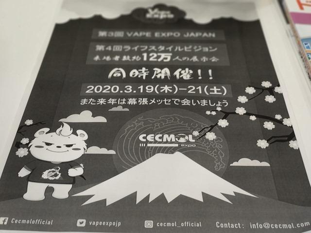 IMAG2755 thumb2 thumb 6 - 【イベント】VAPE EXPO JAPAN 2019 訪問ブース紹介レポート#08 Lost Vape(ロストベイプ)/One Case(ワンケース)/なにわ電子煙草燃料(なにわでんねん)/Dekang(デカン)/KEY MATERIAL/MEGMEET,SEMPO/ZHONGYI/HITASTE(ハイテイスト)/SAROME(サロメ)