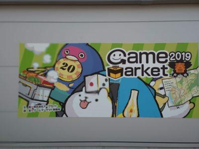 IMAG3101 thumb 1 400x300 - 【イベント】ゲームマーケット2019春レポート個別ブースに行ってみた!
