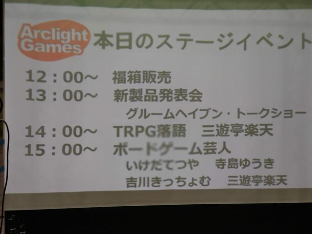 IMAG3114 thumb - 【イベント】ゲームマーケット2019春(東京)に行ってきたレポート#01「まじかる☆パティスリーのブースが朝イチやばかった話」「企業ブース」をお届け