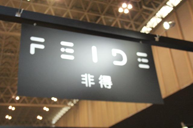 IMG 8833 thumb - 【イベント】VAPE EXPO JAPAN 2019 訪問ブース紹介レポート#01 JINJIA GROUP/FOOGO/MoX/FEIDE/MK Lab(エムケーラボ)