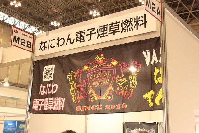 IMG 9018 thumb - 【イベント】VAPE EXPO JAPAN 2019 訪問ブース紹介レポート#08 Lost Vape(ロストベイプ)/One Case(ワンケース)/なにわ電子煙草燃料(なにわでんねん)/Dekang(デカン)/KEY MATERIAL/MEGMEET,SEMPO/ZHONGYI/HITASTE(ハイテイスト)/SAROME(サロメ)