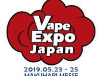 KKxzWZwy 400x400 thumb 1 202x150 - 【イベント】VAPE EXPO JAPAN 2019まもなく開催!2019年5月23日~25日。メディアブースで甜雅リキッド展示テイスティング可能!