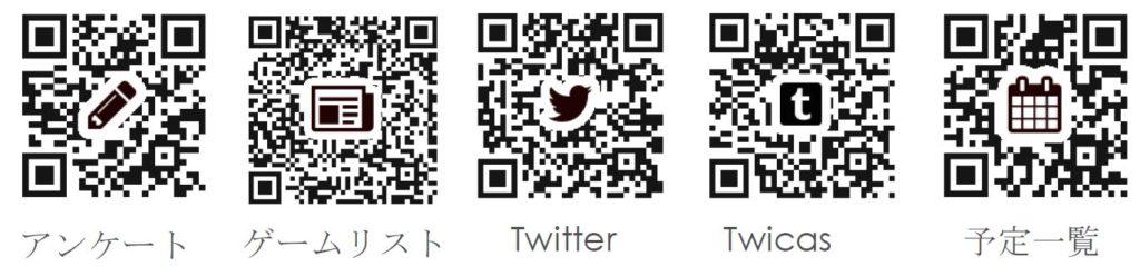 QRcode 1024x248 - 「とまぼど」初心者歓迎!ボードゲーム(アナログゲーム)イベントのご紹介【ボードゲームxVAPExシーシャ会】