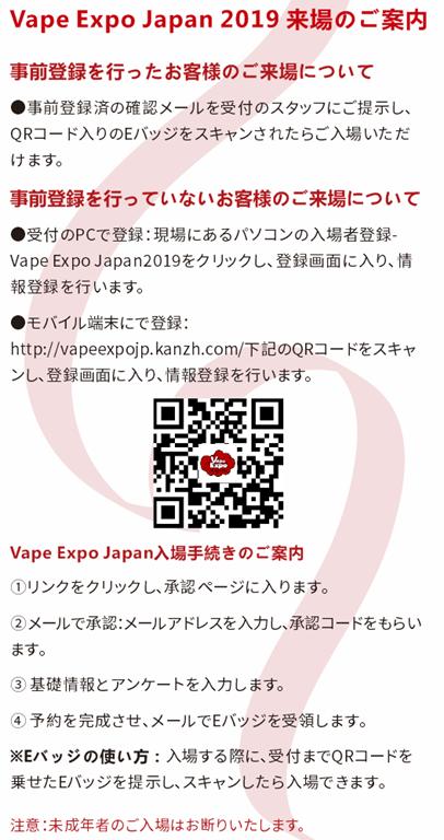 WeChat Image 20190507102351 thumb - 【イベント】VAPE EXPO JAPAN 2019に行こう!EXPO会場で僕と握手。【甜雅リキッド展示もします!】