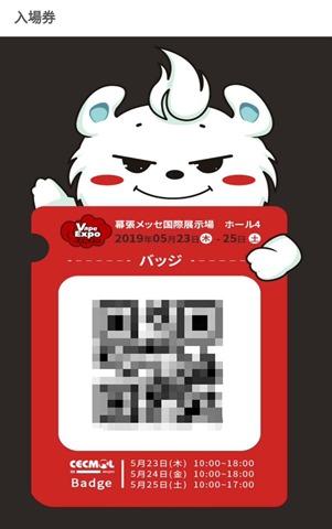 WeChat Image 20190507110622 thumb - 【イベント】VAPE EXPO JAPAN 2019に行こう!EXPO会場で僕と握手。【甜雅リキッド展示もします!】