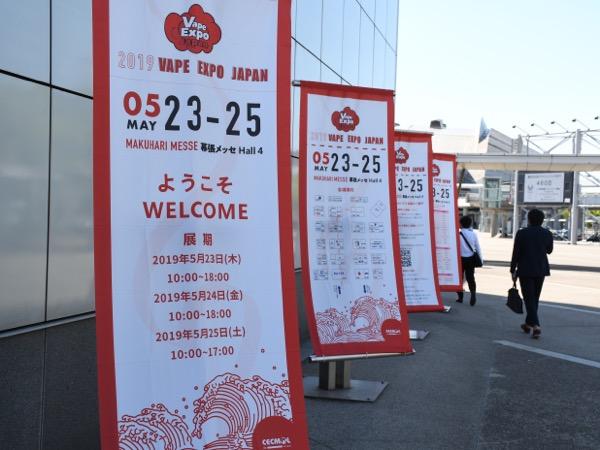 oDSC 8978 - 【イベント】興味があるなら参加でしょ!EXPO初心者が体験したVAPE EXPOレポート。《来年も行こう》