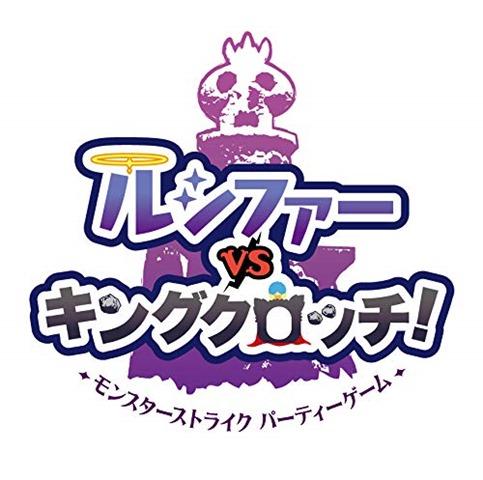 518smtZMeDL thumb - 【ボドゲ】「ギズモ 第2版 完全日本語版」「白雪姫のアップルーレット」「モンスターストライク パーティーゲーム ルシファーvsキングクロッチ!」「ふたつの城の物語 完全日本語版」【新着ボードゲーム】