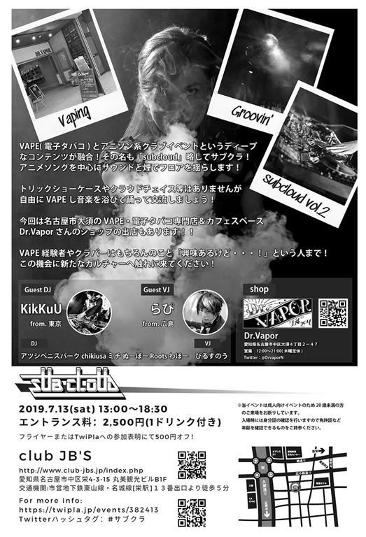 D8WjxZEUwAMGMKM thumb - 【イベント】「sub cloud Vol.2(サブクラ2)」アニソンxVAPEなクラブイベントが名古屋・栄Club JB's(ジェイビーズ)にて7月13日(土曜)開催!超有名VAPEショップDr.Vapor(ドクターベイパー)さんも出店するゾ!